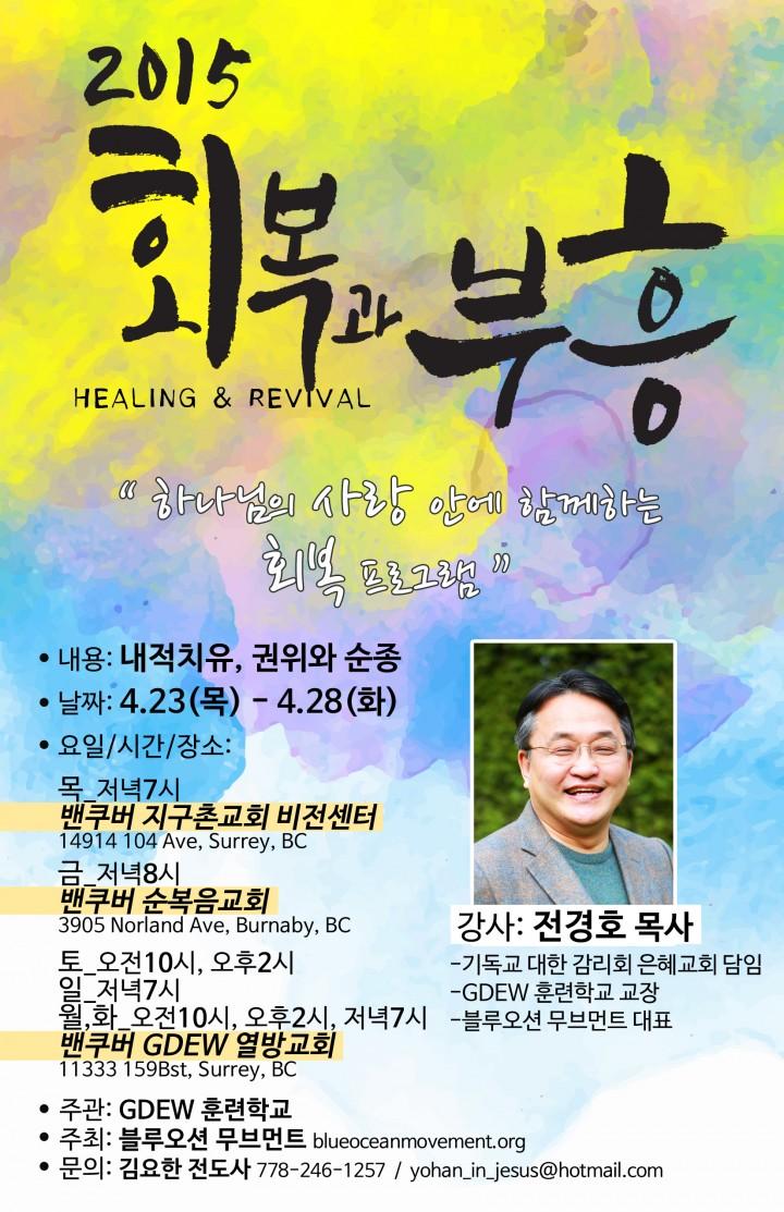 2015-회복과-부흥-집회_전경호-목사