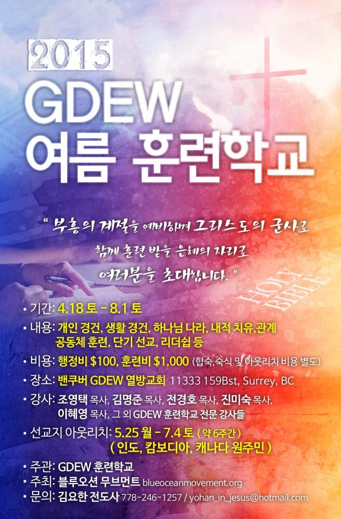 2015-GDEW-훈련학교