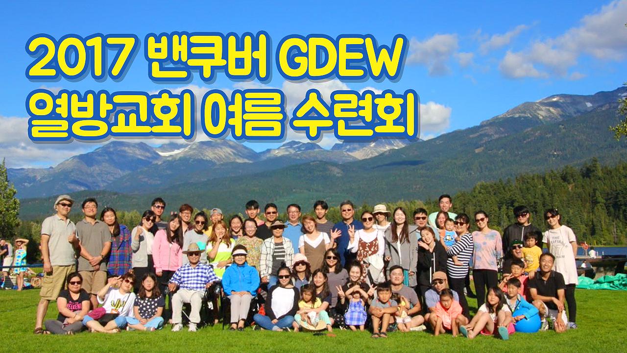 2017 밴쿠버 GDEW 열방교회 여름 수련회 / Vancouver GDEW Summer Retreat