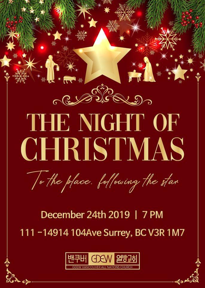 2019 크리스마스 이브 이벤트
